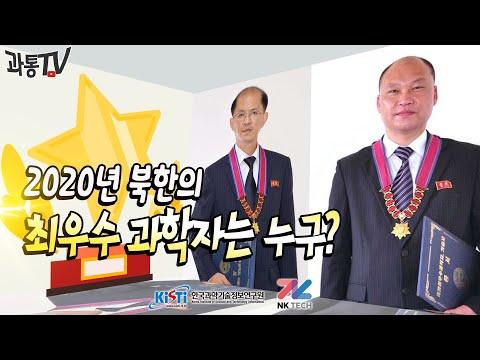 (톺아보기 28) 2020년 북한의 최우수 과학자는 누구?
