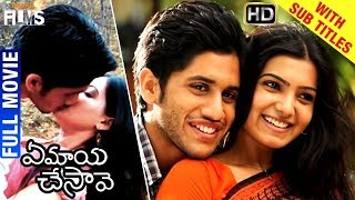 Video Ye Maya Chesave Telugu Full HD Movie w/subtitles | Naga Chaitanya | Samantha | Indian Films MP3, 3GP, MP4, WEBM, AVI, FLV Januari 2019
