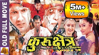 Video Nepali Full Movie Kuruchetra | Rajesh Hamal | Nikhil Upreti | AB Pictures Farm | B.G Dali MP3, 3GP, MP4, WEBM, AVI, FLV April 2018