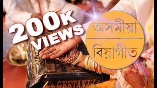 """Please watch: """"Wedding Music (Assamese) - 21  অসমীয়া বিয়াগীত - ২১  Assamese Biya Naam""""..."""
