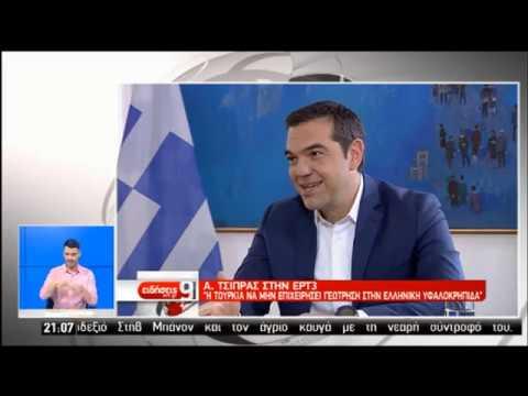 Α.Τσίπρας στην ΕΡΤ3: Η Τουρκία να μην σκεφθεί τη γεώτρηση στην ελληνική υφαλοκρηπίδα  23/06/19  ΕΡΤ