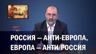 Россия — анти-Европа, Европа — анти-Россия