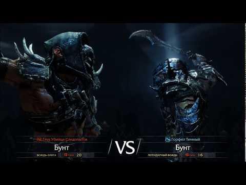 Middle-Earth - SoM: Любопытное сражение вождей.