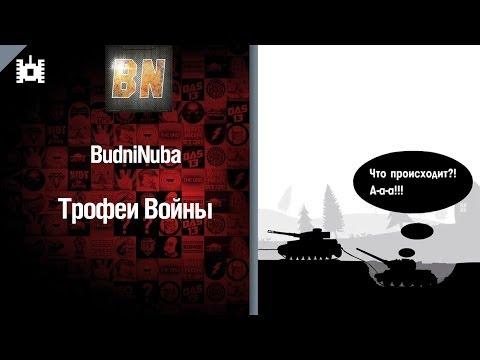 Трофеи войны - мини-мультфильм от BudniNuba [World of Tanks]