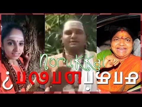 Kadamaiyai Sei..!! Palanai edhir pakadhey..!! - Norukkal #3 (видео)