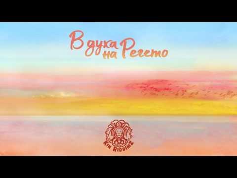 """(Аудио) Гениален Микс от """"Българска Роза"""" и Реге"""