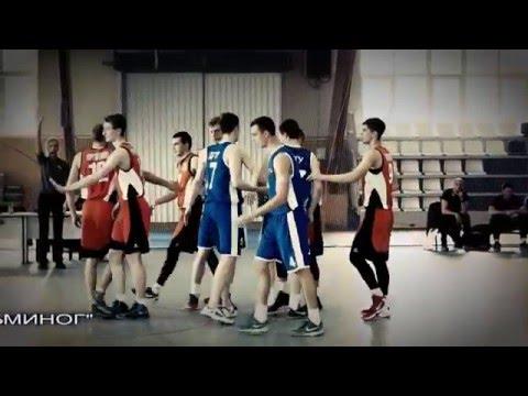 Спартакиада молодежи жителей Ростовской области — Баскетбол