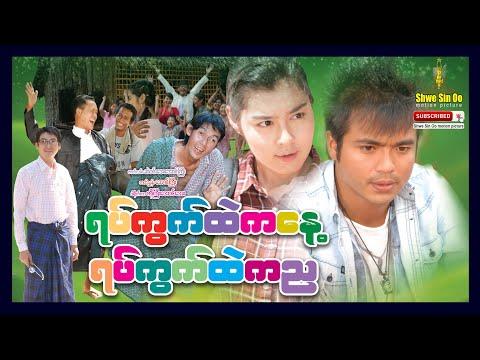 ရွှေစင်ဦးရုပ်ရှင် | ရပ်ကွက်ထဲကနေ့ရပ်ကွက်ထဲကည | 24/7 In Ward | မြန်မာဇာတ်ကား