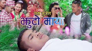 Jhuto Maya - Radhika Hamal & Ram Bhujel