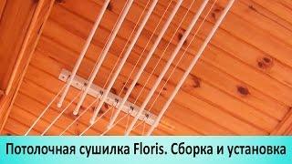Вешалка для белья на балкон: 20 лучших конструкций и пошаговые инструкции по их изготовлению