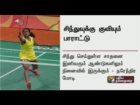 Leaders-Sports-personalities-wishes-PV-Sindhu-on-her-rio-olympic-Silver