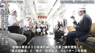 東京メトロなど5社、鉄道を活用した物流実証実験を実施(動画あり)