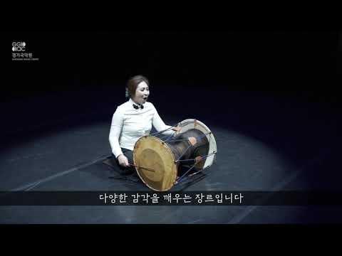전통예술교육강좌_민요장구 <이연수강사>