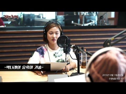 With.Park na-rae 박나래 [정오의 희망곡 김신영입니다] 20151013