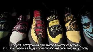 Комфортные скальные туфли начального уровня La Sportiva Tarantula