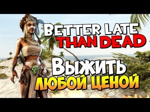 Better Late Than DEAD - Выжить любой ценой! (Первый взгляд)
