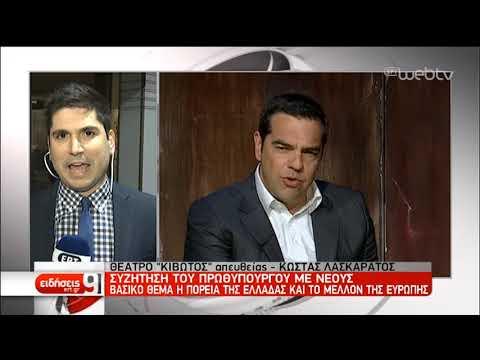 Συζήτηση του Πρωθυπουργού με νέους για την Ελλάδα και την ΕΕ | 18/03/19 | ΕΡΤ