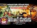 Amazon Yodhulu Hollywood Latest Movie    Telugu Dubbing Movies    Hollywood Latest 2016 Movies