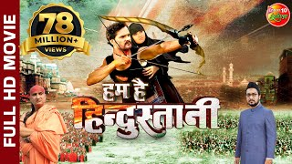 Video Hum Hai Hindustani - FULL HD Movie - Khesari Lal Yadav, Kajal Raghwani - Super Hit Bhojpuri Film MP3, 3GP, MP4, WEBM, AVI, FLV Mei 2019