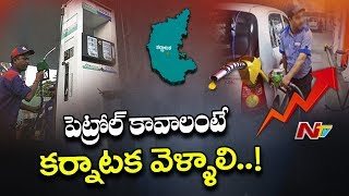 Fuel Price in Karnataka is Less Compared to Price in Telugu States | Vehicles Fuelling in karantaka