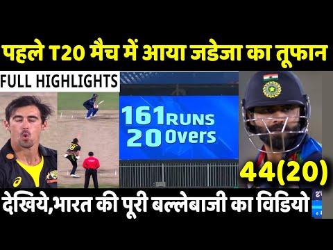 IND VS AUS First T20 Match Highlights: India vs Australia | KL Rahul | Ravindra Jadeja | Hardik