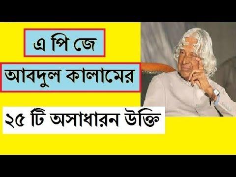 Friendship quotes - এপিজে আবদুল কালামের 25 টি উক্তি । Quotes of dr APJ Abdul Kalam in Bengali l Motivation l Gayan Papi