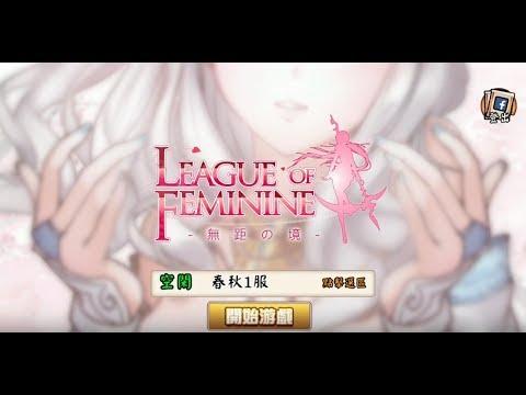 《League of Feminine 無距之境》手機遊戲玩法與攻略教學!