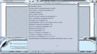 Урок 7. Работа с сайтом в программе Сайткрафт