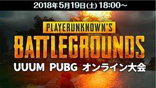 【生放送】UUUM PUBGオンライン大会