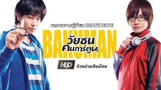 Nonton                                                    Bakuman                                              Film Subtitle Indonesia Streaming Movie Download