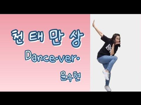 [건강댄스] 천태만상(Dance.ver.) - 윤수현 …