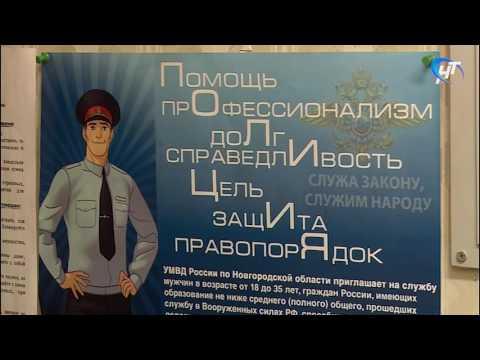 Новгородский полицейский вышел в финал конкурса МВД России «Народный участковый – 2016»
