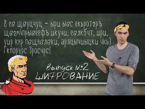 Принципы шифрования и криптографии. Расшифруйте послание!