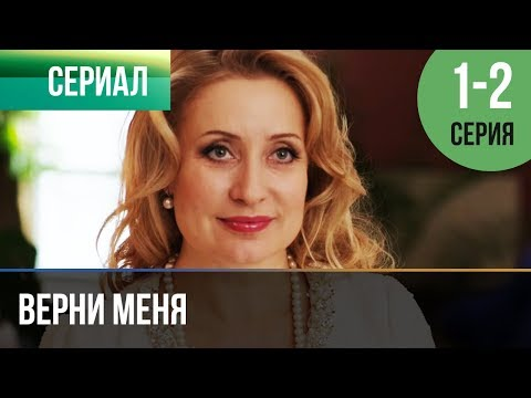 ▶️ Верни меня 1 и 2 серия - Мелодрама | Фильмы и сериалы - Русские мелодрамы (видео)