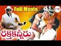 Raktha Kanneeru Telugu Full Movie  Upendra waptubes