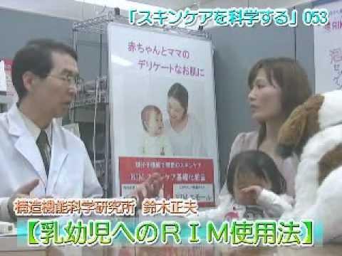【乳幼児へのRIM使用法】@「スキン....