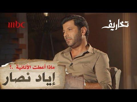 إياد نصار: الأنانية أعطتني النجاح