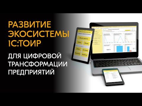 Развитие экосистемы 1С:ТОИР для цифровой трансформации предприятий title=