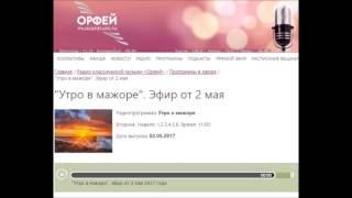 """""""Утро в мажоре"""" с Йосси Тавором и Евгением Златиным ."""