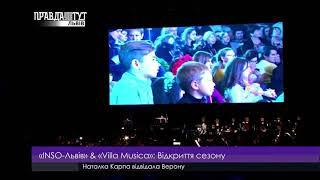 «INSO-Львів» & «Villa Musica» Відкриття сезону
