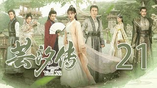 Video 芸汐传 21丨Legend of Yun Xi 21(主演:鞠婧祎,张哲瀚,米热) MP3, 3GP, MP4, WEBM, AVI, FLV Juli 2018