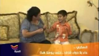 السكري عند الأطفال داء بلا دواء إلى يومنا هذا Alhurra