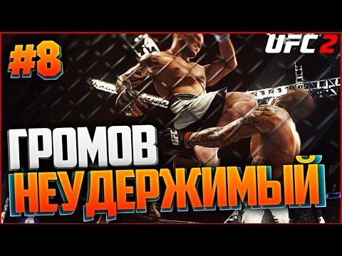 UFC 2 КАРЬЕРА #8 - ГРОМОВ НЕУДЕРЖИМЫЙ
