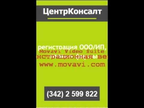 Регистрация Ликвидация ООО ИП Пермь