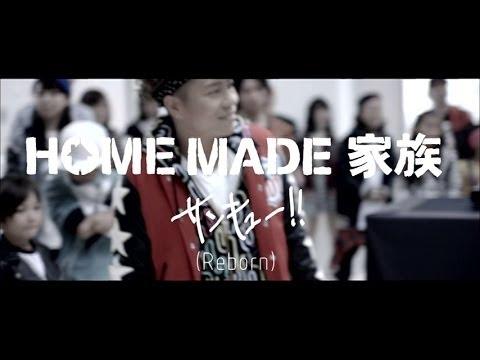 , title : 'HOME MADE 家族 『サンキュー!!(Reborn)』'