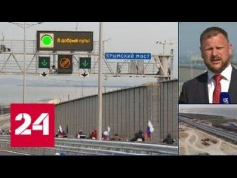 В Тамани и Керчи встречают первых гостей которые приехали по новому Крымскому мосту - Россия 24 - DomaVideo.Ru