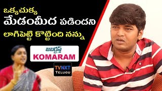 Video Jabardasth comedian | komaram said  Roja beating | మేడం... క‌మెడియ‌న్స్‌ను కొడ‌తారా..? MP3, 3GP, MP4, WEBM, AVI, FLV September 2018