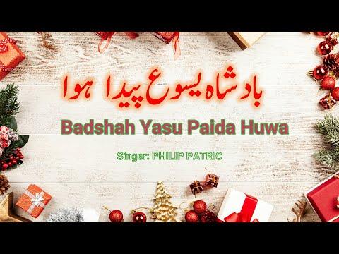 Video New Masihi Geet - Badshah Yasu Paida Hua - Urdu/Hindi Masihi Geet download in MP3, 3GP, MP4, WEBM, AVI, FLV January 2017