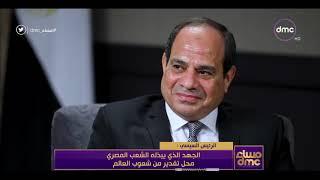 مساء dmc -   الرئيس عبد الفتاح السيسي في حوار خاص مع الاعلامية الشابة زوريال إدوالي  