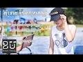 សុំទោសមិនអាចស្រលាញ់ - Khun Lee Khmer Original Lyric Song